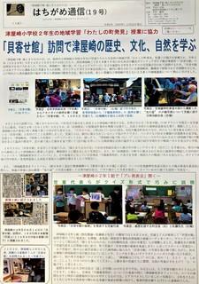 〈事務局日記〉0374:�C写真『はちがめ通信19号』1面.jpg