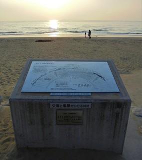 〈事務局日記〉0374:�E1802231730宮地浜「夕陽風景時計」1860.JPG