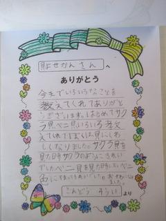 〈事務局日記〉0374:�L2012061436サクラ貝を見た時・津屋崎小2年生から届いたお礼文集6735.JPG