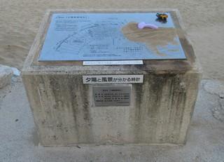 〈事務局日記〉0378:�@版面に浜砂が置かれた宮地浜「夕陽風景時計」7935.JPG