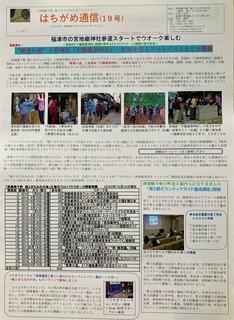 〈事務局日記〉0379:�@写真『はちがめ通信19号』2面.JPG