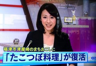〈企画事業〉074・�B1104161555KBC録画「たこつぼ料理」アナ優11.JPG