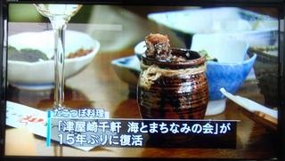 〈企画事業〉074・�C1104161558KBCテレビニュースたこつぼ料理ミニたこつぼ07.JPG