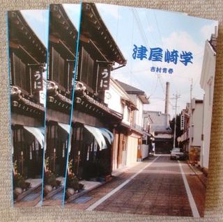 〈企画事業〉075・�A『津屋崎学』表紙3冊撮影11.JPG