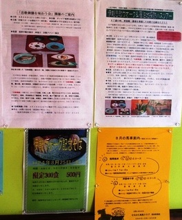 〈企画事業〉091・�@1208121449「なごみ」で「忠敬御膳」ポスター展示優07.JPG