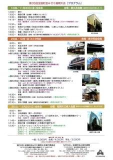 〈企画事業〉095・�A第35回全国町並みゼミ福岡大会プログラムimg002.jpg
