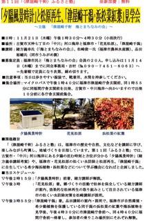 〈企画事業〉102・�@スキャン11回ふるさと塾チラシimg026.jpg
