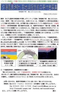 〈企画事業〉106・�C募金チラシ・スキャン「夕陽風景時計」.jpg