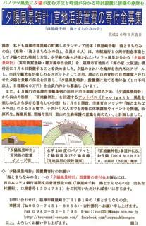 〈企画事業〉109・�B募金チラシ6月分「夕陽風景時計」.jpg