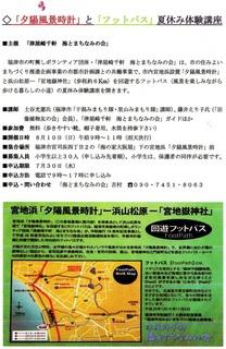 〈企画事業〉111・�@チラシ「夏休み体験講座」.jpg