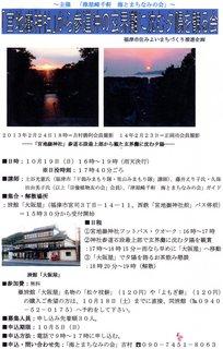 〈企画事業〉114・�@スキャン「夕陽を観る会」チラシ.jpg