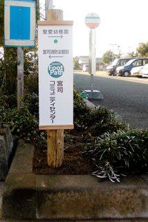 〈企画事業〉119・�@1411220923道標「宮司コミュニティセンター」設置作業4624.JPG