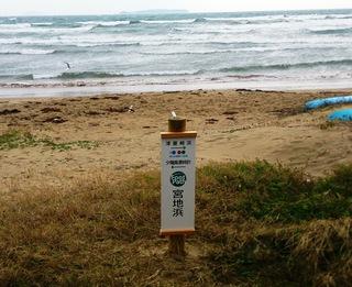 〈企画事業〉121・�A1412010822携帯撮影の道標秀・「宮地浜」49.jpg