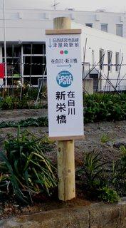 〈企画事業〉122・�A1412220823近景優・道標「在自川新栄橋」4833.JPG