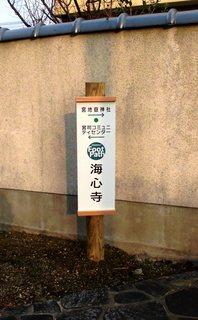 〈企画事業〉123・�A1412290904道標近影優・「海心寺」4902.JPG