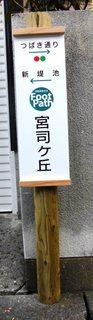 〈企画事業〉126・�@1501090948写真・トルミング道標「宮司ケ丘」4953.jpg