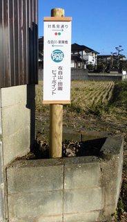 〈企画事業〉126・�A1501090906写真・道標トリミング「在自川・田園ビュースポット」4961.JPG