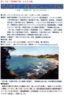 〈企画事業〉130・�@チラシ「15回ふるさと塾」スキャン.jpg