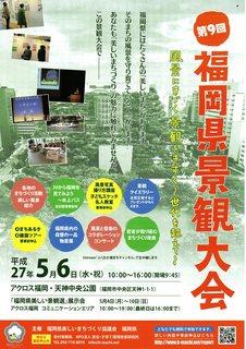 〈企画事業〉133・�Aチラシ表「第9回福岡県景観大会」img255.jpg
