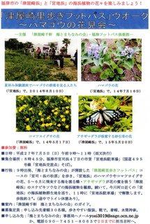 〈企画事業〉136・�@スキャン・7月5日開催「フットパス」チラシ.jpg