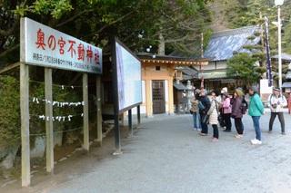 〈企画事業〉149・�@1602231609「不動神社」石室案内板0097.JPG