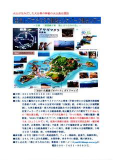 〈企画事業〉151・�@「スキャン「姫島ツアー」チラシ.jpg