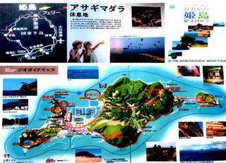 〈企画事業〉152・�@パンフ「姫島ツアー」トリミング.jpg
