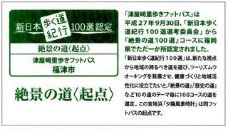 〈企画事業〉155・�Aスキャン・「絶景の道100選」ステッカーのトリミング.jpg
