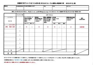 〈企画事業〉156・�B「津屋崎千軒フットパスまつり」参加申込書.jpg