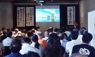 〈企画事業〉157・�B1609171345基調講演・豊村酒造全景(2).jpg