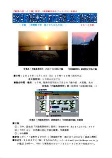〈企画事業〉158・�@宮地浜「夕陽風景時計」前で夕陽を観る会.jpg