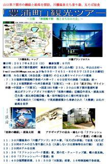 〈企画事業〉161・�@「下関市豊浦町観光ツアー」参加募集チラシ.jpg