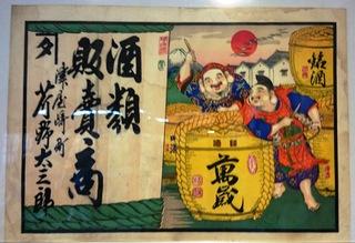 〈企画事業〉167:�A1709101031芹野太三郎・「引札展」003.JPG