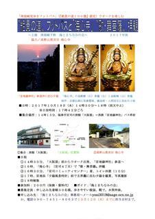 〈企画事業〉171:�A��スキャン・ポスター��絶景の道�<tットパス.jpg