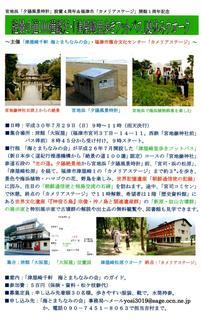 〈企画事業〉181:�@「津屋崎里歩きフトパス」夏休みウオークのポスター001.jpg