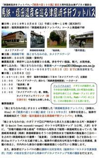 〈企画事業〉184:�@チラシ「馬鉄・塩田遺産を巡る津屋崎千軒フットパス」.jpg