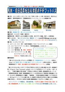 〈企画事業〉186:�@チラシ・スキャン「馬鉄・塩田遺産を巡る津屋崎千軒フットパス」.jpg