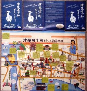 〈企画事業〉186:�Aまちなみ散策地図「津屋崎千軒そうつこう」1006241758.JPG
