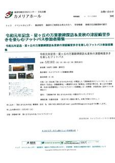 〈企画事業〉189:�@190504カメリアホールのホームページに掲載.JPG