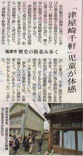 〈津屋崎千軒〉見学・西日本新聞記事15年11月29日付img331.jpg
