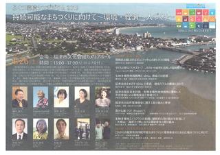 スキャン「ふくつ環境シンポジュウム2019」チラシ.JPG