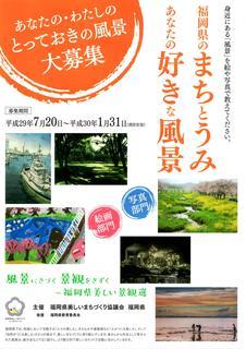 スキャン「福岡県美しい景観選」チラシ.jpg