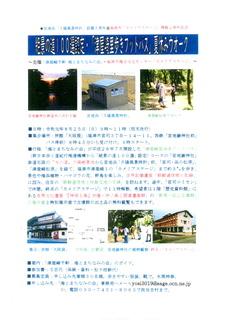 スキャン・チラシ「津屋崎里歩きフットパス」夏休みウオーク2019.JPG