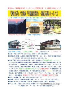 スキャン替え「絶景の道」を巡るフットパス・チラシ (2).jpg