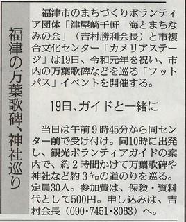 スキャン読売新聞福岡面掲載「フットパス」開催告知記事190516.JPG
