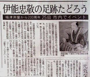 写真1208080637伊能ウオーク西日本新聞記事トリミング05.jpg