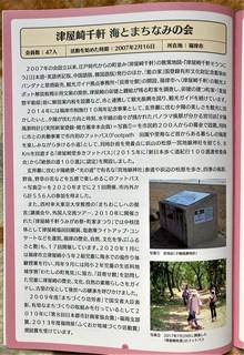 写真�@津屋崎千軒 海とまちなみの会紹介ページ0160.JPG