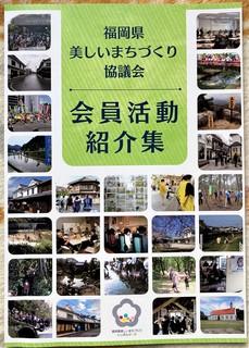 写真�A表紙・『会員活動紹介集』0159.JPG