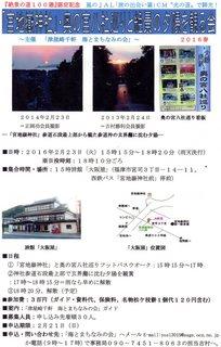 写真スキャンかえ「絶景の夕陽を観る会」2016春チラシ.jpg