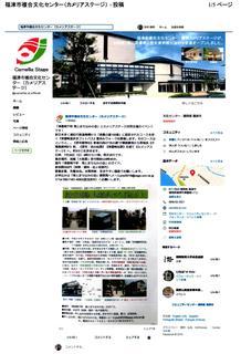 写真スキャン夏休みウオーク「カメリアホール」facebookにアップ画像.jpg